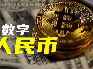 央行数字货币亮相 吹皱一池春水