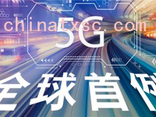 紫光展锐、联通搞定5G切片:中国全球首发!