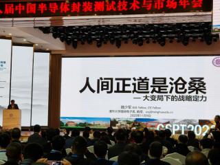 魏少军:半导体可能是中国信息产业最后一个短板
