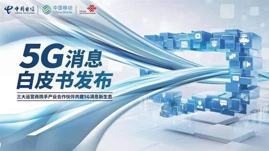 5G消息业务或将收获千亿元级市场