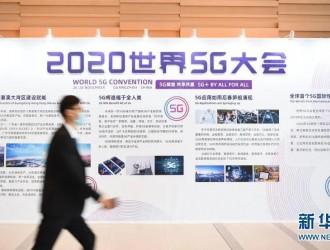 直击2020世界5G大会:如何让未来触手可及