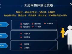 中国联通无线网络发展计划:5G 做优、4G 盘活、3G 打薄、2G 精简