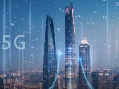 工信部:我国建成全球最大5G网络