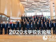 人民网2020大学校长论坛