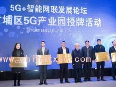 广州黄埔区为5家5G产业园授牌
