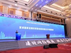 中国电子有限公司正式成立:引入超百亿元战略投资