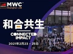2021 MWC上海即将开展:重新定义网络连接影响力