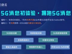 联动优势(联动云)亮相2021MWC上海展 发力5G消息市场