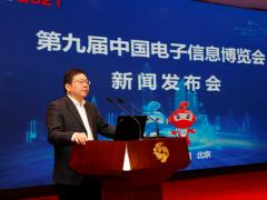 2021第九届中国电子信息博览会