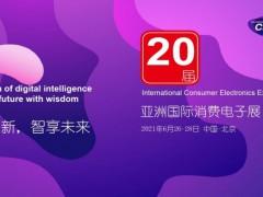 亚洲消费电子展CEEASIA—2021暨智能家居展