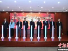 工业互联网平台创新合作中心在京成立