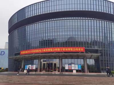 2021中国国际电子商务博览会