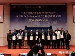 """最新125个科学问题发布 上海交大携手《科学》杂志聚焦""""探索与发现"""""""