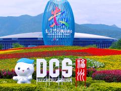 2021第四届数字中国建设峰会