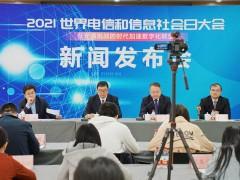 2021世界电信和信息社会日大会