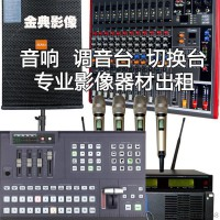 重庆专业会议活动直播拍摄器材设备出租