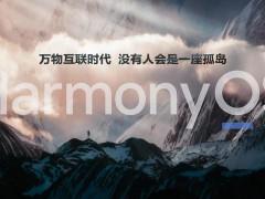 正式搭载HarmonyOS,华为旗下新品体验有何不同?