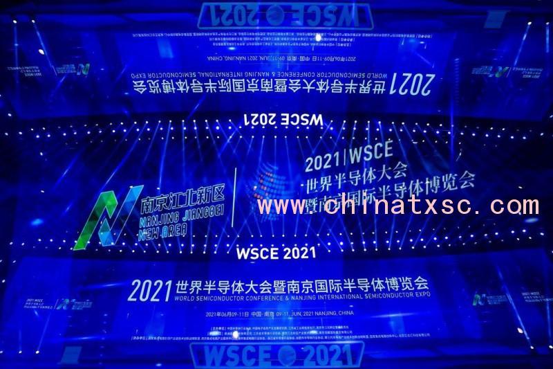 2021世界半导体大会04