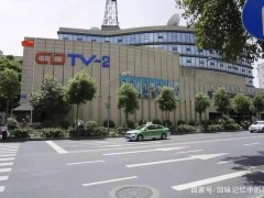 成都区市县电视台迎来了频道的关停潮!