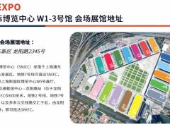DIC EXPO 2021国际显示技术及应用创新展