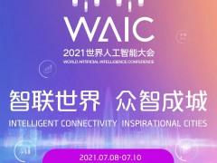 2021世界人工智能大会(WAIC)