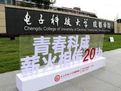 直击!电子科技大学成都学院什邡校区迎来首批新生!