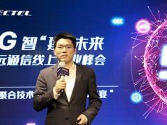 移远通信:用全系列物联网模组打造5G AIoT时代的基础设施