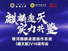 银河麒麟操作系统(藏文版)V10 发布
